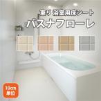 バスナフローレ 厚さ3.5mm 浴室 床材 東リ お風呂 リフォーム BNF1001 BNF1002 BNF1003 BNF1004 BNF1005 BNF1006
