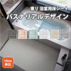 バスナリアルデザイン 東リ 浴室 床材 お風呂 リフォーム 厚さ 4.0mm