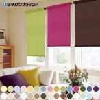 ロールスクリーン ロールカーテン タチカワブラインド ラルク マカロン シングル 標準タイプ シールドなし 幅25〜49cm 高さ30〜49cm