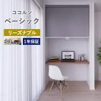 ロールスクリーン ロールカーテン 立川機工 BASIC 無地 お買い得 幅25〜40cm 高さ91〜180cm