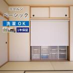 ロールスクリーン ロールカーテン 立川機工 BASIC 無地 ウォッシャブル 幅25〜41cm 高さ30〜60cm