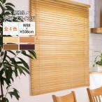 ブラインド 木製 ウッドブラインド N35  天然木 使用 規格品 幅 88cm x 高さ 108cm