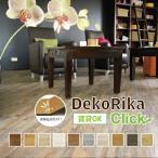 フロアタイル 木目 床材 はめ込み 置くだけ デコリカクリック 全8色 送料無料