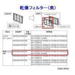 AXW2208-8RX0 パナソニック 洗濯乾燥機用乾燥フィルター(奥)