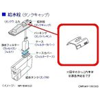 CNRAH-290270 パナソニック 冷蔵庫用給�