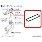 CNRAJ-103020 パナソニック 冷蔵庫用給�