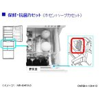 CNRBH-109410 パナソニック(ナショナル) 冷蔵庫 ダブルハーブ抗菌カセット