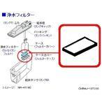 CNRMJ-107220 パナソニック 冷蔵庫浄水フィルター