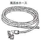 M10000830 三菱洗濯機用風呂水ホースMAW-FR1(長さ7m)