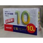 10分(片面5分) 10本パック maxell(マクセル) オーディオカセットテープ UR-10M 10P