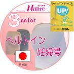 腹帯 妊婦帯 マタニティー 妊娠 妊婦 人気 腹巻 帯 マタニティ かわいい おしゃれ 日本製 臨月