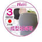 腹帯 妊婦帯 マタニティー 妊娠 人気 腹帯 妊婦帯 マタニティ 妊婦 帯