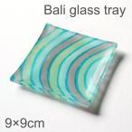 ガラスプレート アーチ模様 9×9cm アジアン 雑貨 ガラスの器 正方形 バリガラス ブルー オブジェ ガラストレイ プレート アジアン雑貨 バリ雑貨
