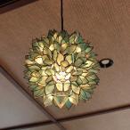 天井照明 ペンダントランプシェード『Lotus 』 カピスシェル アジアン照明 南国リゾートテイスト