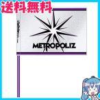 """三代目 J Soul Brothers LIVE TOUR 2016 """"METROPOLIZ"""" 公式グッズ METROPOLIZ フラッグ"""