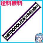 """三代目 J Soul Brothers LIVE TOUR 2016 """"METROPOLIZ"""" 公式グッズ METROPOLIZ マフラータオル"""