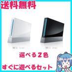 ニンテンドー Wii  ウィー 本体  すぐに遊べるセット 白 黒  箱付き箱なし選択可 任天堂  動作品 中古