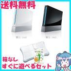 Yahoo!エムストアヤフー店ニンテンドー Wii ウィー 本体 白 黒 選択可 Wii fitプラス バランスwiiボード同梱 シロ お得なすぐに遊べるセット 中古