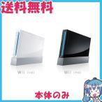 【本体のみ・上フタなし】ニンテンドー Wii ウィー 本体  任天堂 Nintendo 箱・説明書・他付属品欠品 動作品 中古 白or黒