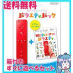 ショッピングWii Wiiリモコンプラス バラエティパック