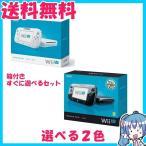 Wii U 本体 32GB プレミアムセット 白or黒 選択可 WUP-S-WAFC ニンテンドー 箱付き 中古