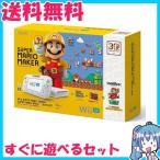 数量限定 Wii U 本体 32GB スーパーマリオメーカー スーパーマリオ30周年セット shiro すぐに遊べるセット アミーボ付き 中古