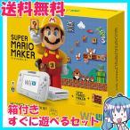 ショッピングWii Wii U 本体 32GB スーパーマリオメーカー セット ニンテンドー  箱付き すぐ遊べるセット 中古