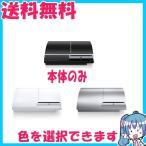 ショッピング本体 本体のみ PLAYSTATION 3 80GB 黒 白 シルバー 選択可 CECHL00 プレステ3 動作品 中古