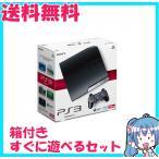 PlayStation 3 120GB チャコール・ブラック CECH-2000A プレイステーション3 箱付き 付属品完備 中古