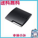 PlayStation 3 120GB チャコール・ブラック CECH-2000A プレイステーション3 本体のみ 中古