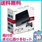 PlayStation 3 160GB チャコール・ブラック CECH-3000A プレイステーション3 箱付き すぐに遊べるセット 中古 HDMIケーブル付き