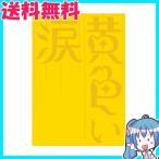 黄色い涙 初回限定版 DVD