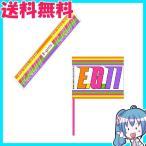 E-girls LIVE TOUR 2018 E.G. 11 マフラータオル フラッグ 2点セット