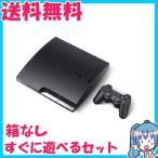 PlayStation 3 CECH-2000A 120GB チャコール・ブラック プレイステーション3 箱なし すぐに遊べるセット 中古