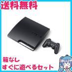 PlayStation 3 160GB チャコール・ブラック CECH-3000A プレイステーション3 箱なし すぐに遊べるセット 中古