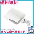 箱なし PlayStation 3 160GB クラシック・ホワイト CECH-3000A LW プレイステーション3 すぐに遊べるセット 動作品 中古