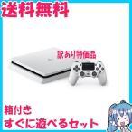 訳あり PlayStation 4 グレイシャー・ホワイト 500GB CUH-2100AB02 箱付き プレステ4 中古