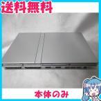 本体のみ SONY プレイステーション2 SCPH-75000SSS PlayStation2 サテン・シルバー  箱、説明書、付属品なし 動作品 中古