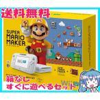 ショッピングWii 箱なし Wii U 本体 32GB スーパーマリオメーカー セット ニンテンドー すぐ遊べるセット 中古