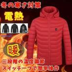 電熱ジャケット メンズ レディース ヒータージャケット ヒートコート ダウンコート 中綿入り 速暖 USB式 作業服 電熱ウェア 防寒着 アウトドア フード付き