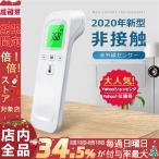 敬老の日 非接触温度計 日本製 センサー 温度計 正確 おでこで測る温度計 1秒検温 赤外線温度計 おでこ温度計 CE/FDA認定 電子温度計 日本語説明書付