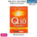 Q10パウダー