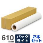 大判インクジェットロール紙 バックライトフィルム 610mm×30M 2本セット プロッター用紙