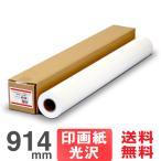 大判インクジェットロール紙 フォト光沢紙プレミアム 914mm×30.5M 印画紙ベース プロッター用紙