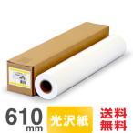 大判インクジェットロール紙 フォト光沢紙 610mm×30M 紙ベース プロッター用紙
