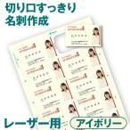 名刺用紙 CCマルチカード 10面 レーザープリンター対応 アイボリー A4 100シート 名刺カード 1,000枚