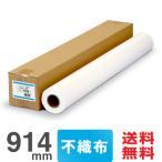 大判インクジェットロール紙 インクジェット不織布 914mm×30M プロッター用紙