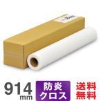 大判インクジェットロール紙 セーレン 彩dex200 高発色防炎クロス 914mm×20M HS030D/200-36 プロッター用紙
