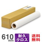 大判インクジェットロール紙 セーレン 彩dex300 高発色耐久クロス 610mm×20M HS010C/300-24 プロッター用紙