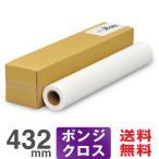 大判インクジェットロール紙 セーレン 彩dex500 ポンジクロス 432mm×20M HS021A/500-17 プロッター用紙